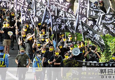 「あきらめていないと伝えたい」在日香港人ら新宿でデモ:朝日新聞デジタル