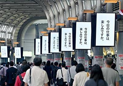 """Takashi Okumura on Twitter: """"品川駅の社畜回廊、まさにディストピアな赴きがある。凹んでいるとき、こんなの見せられたら一歩も動けなくなるんじゃないか。 RT 品川駅を歩くみなさま、ぜひ注目してみてください! https://t.co/3pOTDAqEcr"""""""
