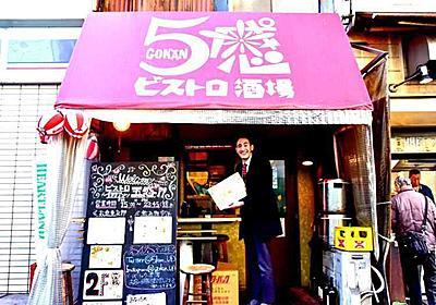 酒好き外国人が今行きたい呑みスポットは「鶯谷」だった!『孤独のグルメ』紹介の有名店にイギリス人と行ってみた - LIVE JAPAN (日本の旅行・観光・体験ガイド)