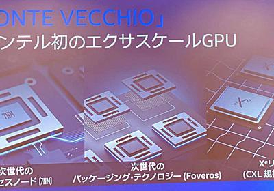 インテル、国内でも同社初のエクサスケールGPU「Ponte Vecchio」の概要を披露 - ITmedia PC USER