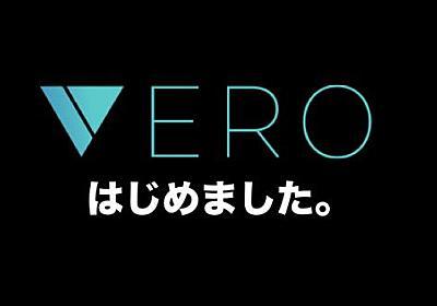 写真家向けSNS「Vero」を2週間使った感想と、面白いと思う理由とか   アキスタイルフォト