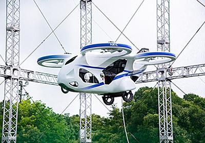 """NECが""""空飛ぶクルマ""""に本腰 試作機の浮上に成功、システム開発も加速 - ITmedia NEWS"""