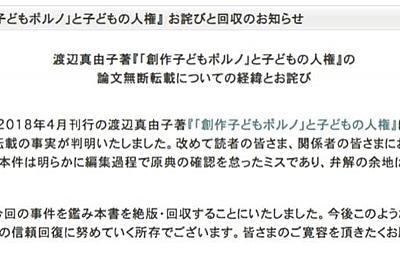 「重大な無断転載があった」渡辺真由子さん著書、絶版・回収へ 出版社が謝罪 - 弁護士ドットコム