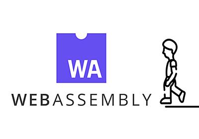TypeScriptやGoやRustでWebAssemblyウォークスルー - SMARTCAMP Engineer Blog