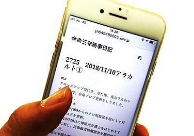 突然、父がネトウヨに…スマホで右傾化する高齢者たち | 日刊SPA!
