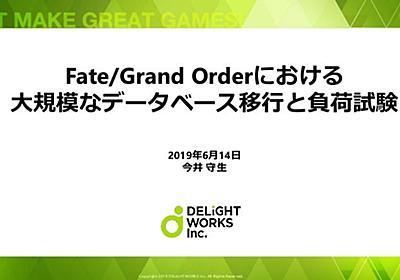 Fate/Grand Orderにおける大規模なデータベース移行と負荷試験