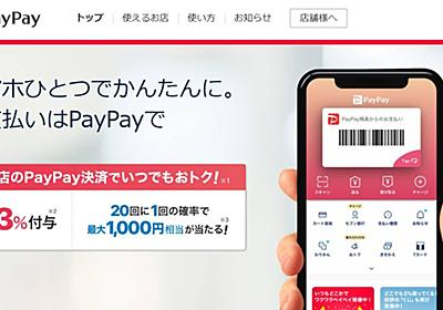 PayPay、不正利用時の被害額を「全額補償」 利用規約に明記 - ITmedia NEWS