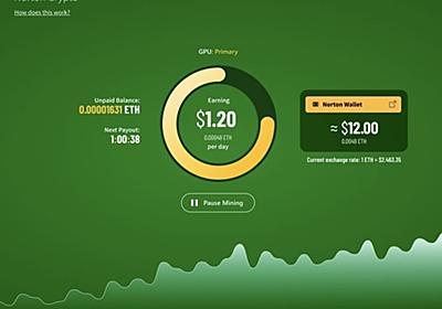 ウイルス対策の「ノートン360」に仮想通貨マイニング機能 - CNET Japan