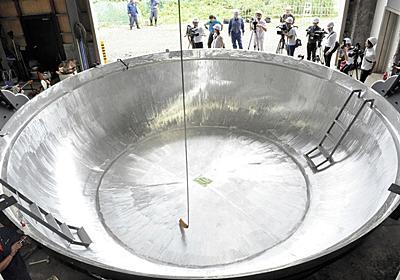 山形:巨大「芋煮鍋」まもなく完成 日本一奪還へ - 毎日新聞