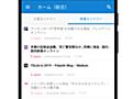 Androidアプリで「すでに読んだエントリー」が分かるようになりました - はてなブックマーク開発ブログ
