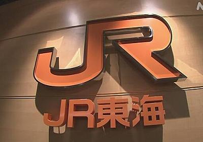 JR東海 新幹線乗務員 駅員らを一時帰休へ コロナで業務量減少 | 新型コロナ 経済影響 | NHKニュース