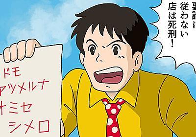 名作アニメ風の絵柄なら、何を描いてもハートフルになる(はず!?) :: デイリーポータルZ