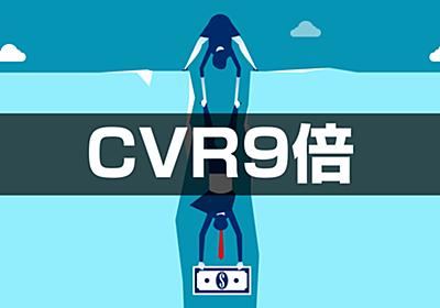 CVR9倍の鍵は大失敗にあり。逆境を力に変えるABテストの力学 MarTechLab(マーテックラボ)