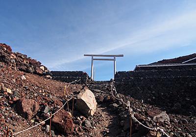 とにかく混んでる山が嫌いな私が、女一人で混雑と無縁の富士登山を楽しんできた - 温泉ブログ 山と温泉のきろく