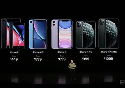 iPhone SE2(仮)、製品名はiPhone 9かもしれないとの噂 - Engadget 日本版