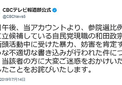 参院選候補者に不適切な書き込みのCBCテレビ(中部日本放送)、誤爆でなく乗っ取りで逃げ切り図る : 市況かぶ全力2階建