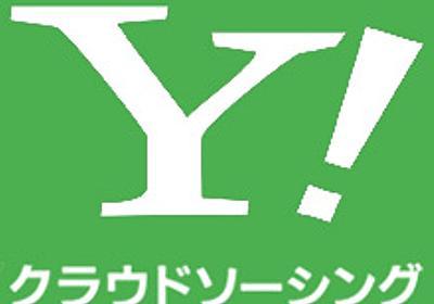 クラウドソーシングで稼ごう - Yahoo!クラウドソーシング