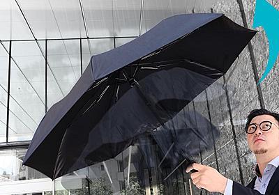 サンコー、ゆっくり電動開閉する「全自動スマート傘」 - 家電 Watch