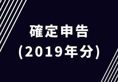 確定申告(2019年分)   窓際サラリーマンの米国株奮闘記.