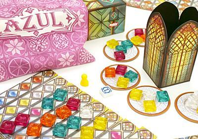 宝石のごとく光るステンドグラスを並べて相手の戦略を読み合う「アズール:シントラのステンドグラス」は前作を超える完成度と美しさ - GIGAZINE