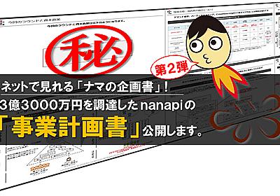 ネットで見れる企画書!3億3000万円を調達した「nanapiの事業計画書」を公開します。 | Find Job! Startup