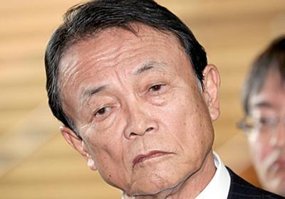 「防衛費は増やす」麻生太郎財務相 食い下がる朝日記者に「(安全保障環境が)厳しいと思っていないのか」 - 産経ニュース