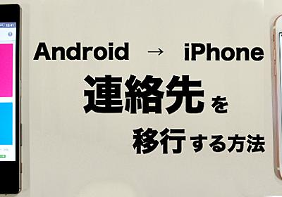 AndroidからiPhoneへ電話帳(連絡先)を移行する方法 - モバレコ