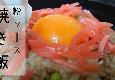 粉ソース焼き飯 の作り方(レシピ) 焼きそばで余った粉ソースでかんたん焼き飯 - おっさんZARUのズボラ飯