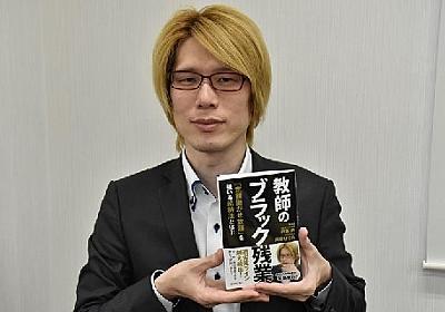 ただ働きを「献身的」と美化する学校現場 諸悪の根源「給特法」に内田良さんが迫る - 弁護士ドットコム