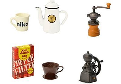 老舗コーヒー器具メーカーのポットやミルがカプセルトイに niko and ...とコラボ - はてなニュース