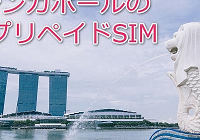 シンガポールのプリペイドSIMまとめ | AndMem