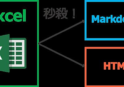 一瞬でExcelの表をHTML形式やMarkdown形式に変換する方法 - プロクラシスト