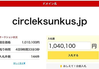 サークルK・サンクスのドメイン名が競売で100万円超に、値上がりの深層 | 日経 xTECH(クロステック)