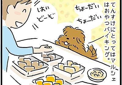 【犬漫画】わんわんマルシェ2018に行ってきました。 - こぐま犬と散歩〜元保護犬の漫画日記〜