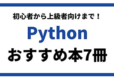 【初心者〜上級者まで】2020年に読んだオススメのPython本7冊を紹介する