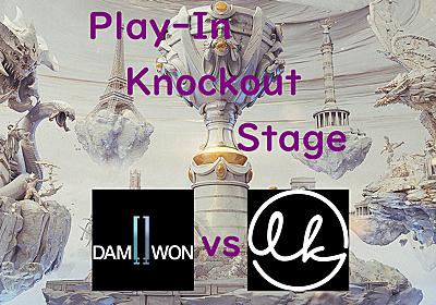 【対戦結果まとめ】Worlds 2019 Play-In Knockout Stage DWG vs LK - 内輪でLoLしない?~リーグオブレジェンドのブログ~