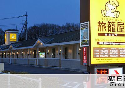 コロナ禍でも「満室」連発 群馬の素泊まりホテル [新型コロナウイルス]:朝日新聞デジタル