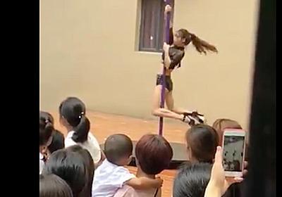 CNN.co.jp : 始業式に「ポールダンス」、幼稚園の園長を解任 中国