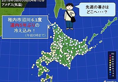 北海道は猛暑一転 記録的冷え込みに(日直予報士 2018年08月05日) - 日本気象協会 tenki.jp