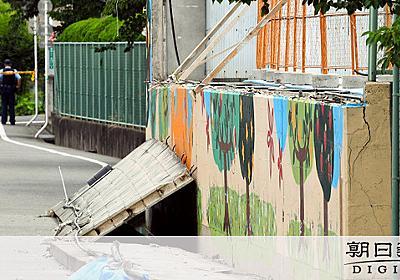 校長「塀の危険、3年前に伝えた」 市教委が安全と判断:朝日新聞デジタル