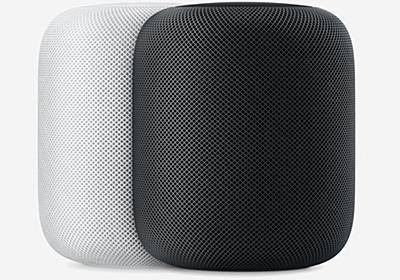 アップル、ついに「HomePod」を今夏発売。32,800円 - AV Watch