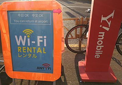 ワイモバイルショップでモバイルWi-Fiルータ短期レンタル、新宿・渋谷・大井町などで提供