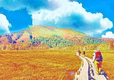 【日本百名山】至仏山(しぶつさん) - 登山を始めよう…⁉︎