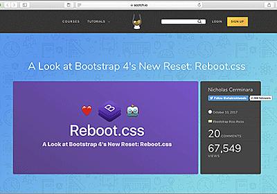 2018年おすすめのCSSリセット!「Reboot.css」の特徴と使い方を解説   コリス