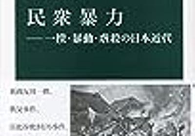 藤野裕子『民衆暴力』 - 紙屋研究所