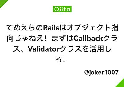 てめえらのRailsはオブジェクト指向じゃねえ!まずはCallbackクラス、Validatorクラスを活用しろ! - Qiita