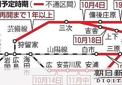 JR山陽線、9月30日に全線再開 修復作業、急ピッチ:朝日新聞デジタル