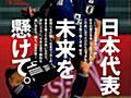 W杯サッカー日本代表、最後は「逃げるは恥だが役に立つ」作戦で決勝トーナメント進出 : 市況かぶ全力2階建