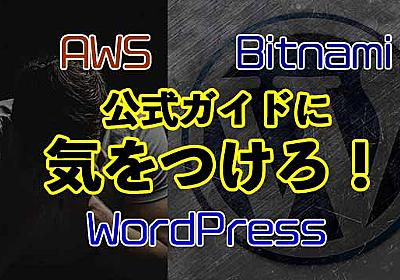[AWS]WordPress Certified by Bitnami and Automatticでハマる3つの注意点 | カラフルトマト001