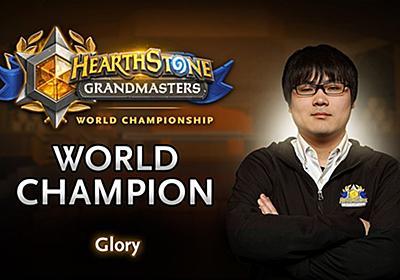 「ハース」世界一を勝ち取ったglory選手のすごさを語りたい 着実に実績を重ねた末の優勝 | GAMEクロス